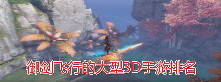 御剑飞行的大型3D手游排名