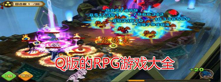 Q版的RPG游戏大全