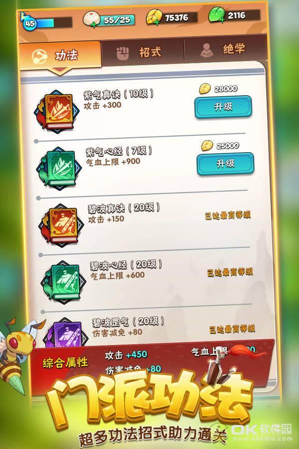 抖音暴走大侠图3