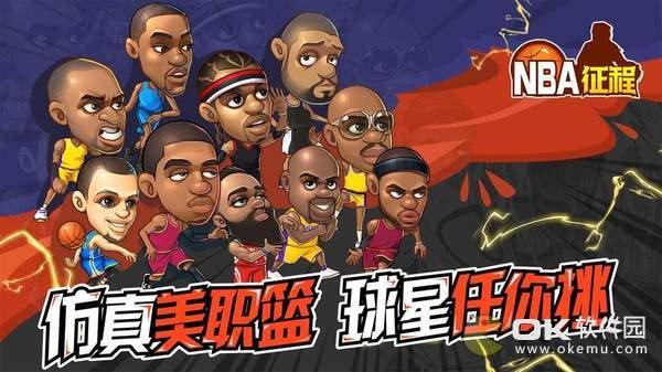美职篮NBA征程图3