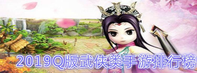 2019Q版武俠類手游排行榜