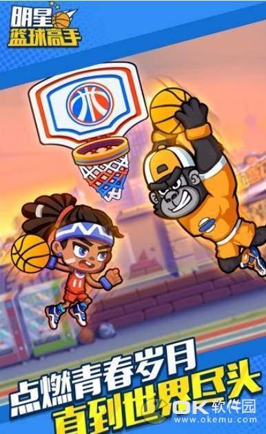 明星篮球高手图2