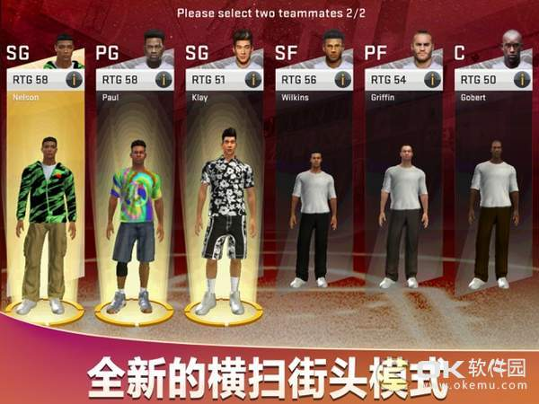 NBA2K20手机版图2