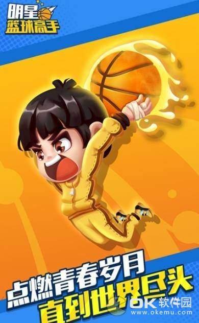 明星篮球高手图3