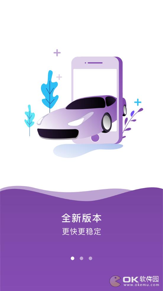 小飞车图3