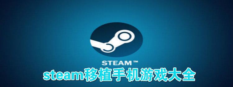 steam移植手機游戲大全