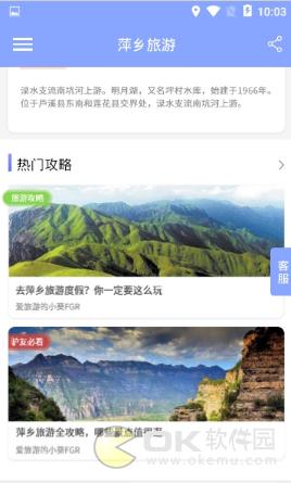 萍乡旅游图2
