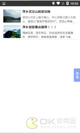 萍乡旅游图3