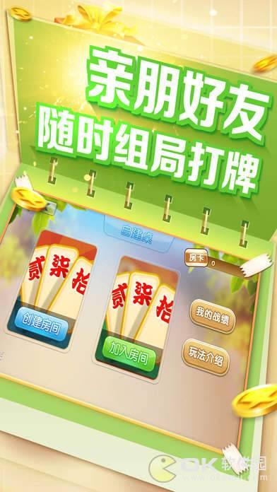 优乐湖南跑胡子图3
