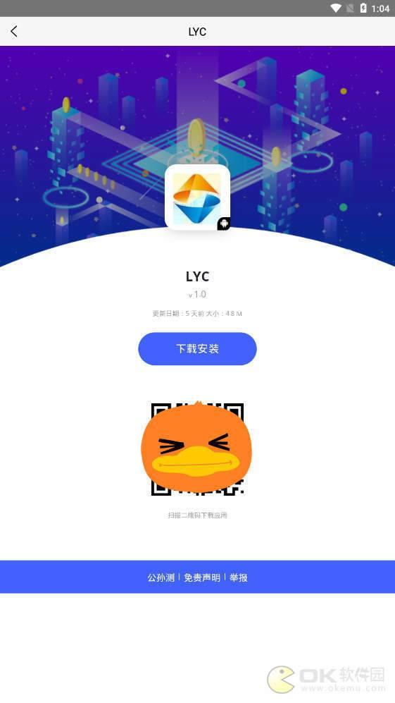 LYC图1