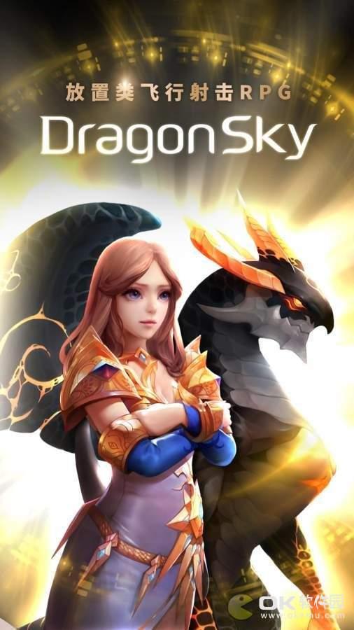 龙之战空图2