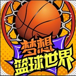 梦想篮球世界