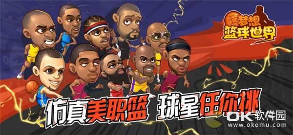 梦想篮球世界图2