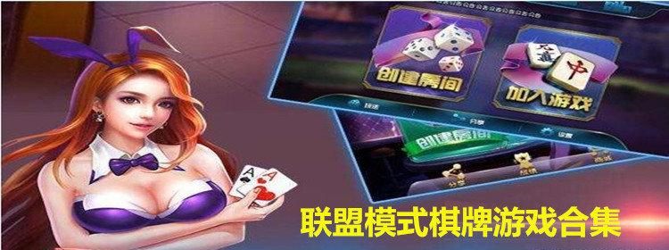 联盟模式棋牌游戏合集