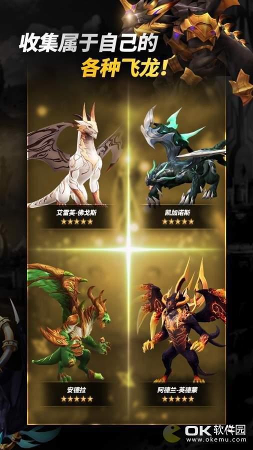 龙之战空图1