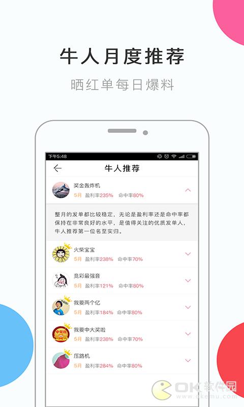 好日子論壇app圖2