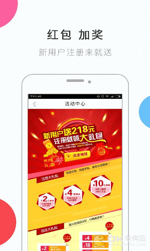 好日子論壇app圖3