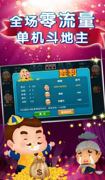 宁波斗地主开心大赢家 v2.0.0 第3张