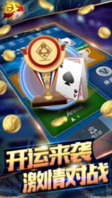 天子棋牌娱乐 v2.0  第2张