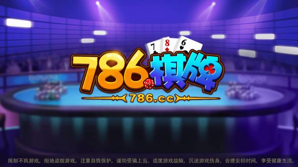 786棋牌游戏大厅 v2.0.0