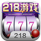 218游戲