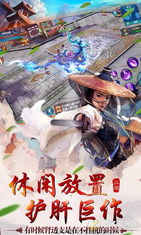劍皇朝超變可盤版圖2