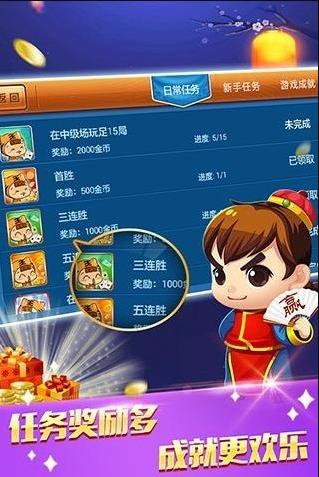 青林湾棋牌 v1.0.0 第3张
