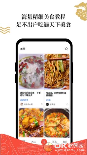 超愛吃app圖1