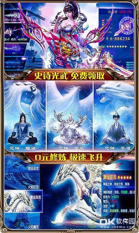 御龍傳奇2仙魔重生可盤版圖5