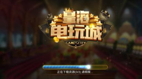 皇海电玩城正版 v1.0 第2张
