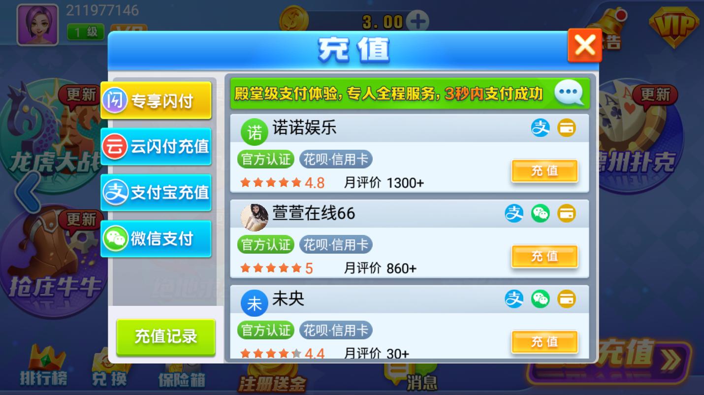 纪娱奇游 v1.0  第3张