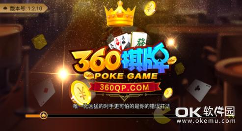 360棋牌大厅 v1.0