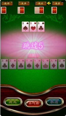 大富豪扑克 v1.0 第2张