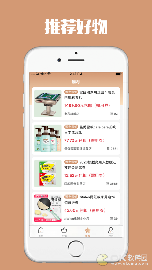 91省錢app圖2