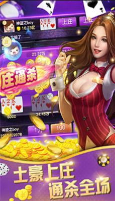 河北畅玩棋牌 v1.0 第4张