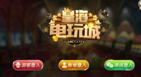 皇海电玩城正版 v1.0 第3张