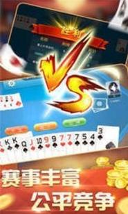 圣豪娱乐棋牌 v1.0 第2张