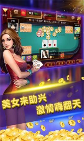 小兵娱乐棋牌 v1.0 第3张
