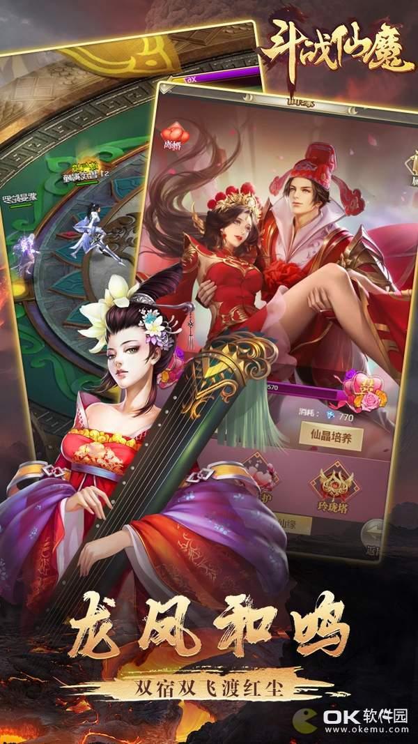 斗戰仙魔果盤版圖5