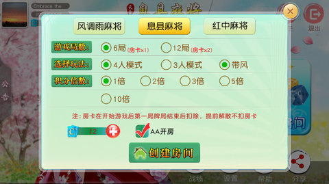 息县麻将159 v1.0
