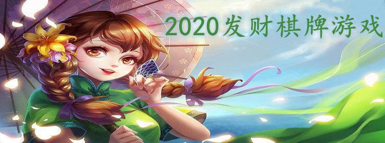 2020發財棋牌游戲