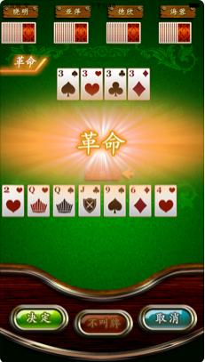 大富豪扑克 v1.0
