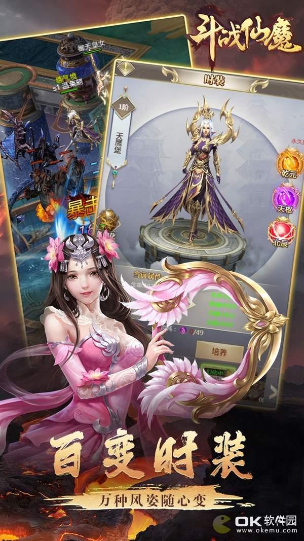 斗戰仙魔果盤版圖4