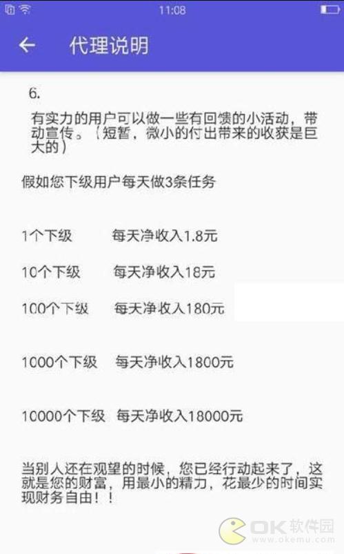 盈聚app图2