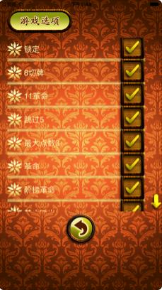 大富豪扑克 v1.0 第3张