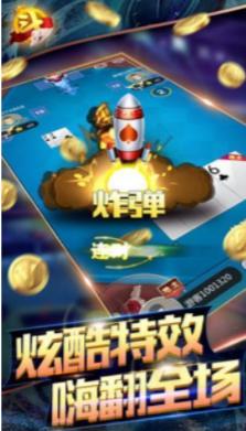 天子棋牌娱乐 v2.0