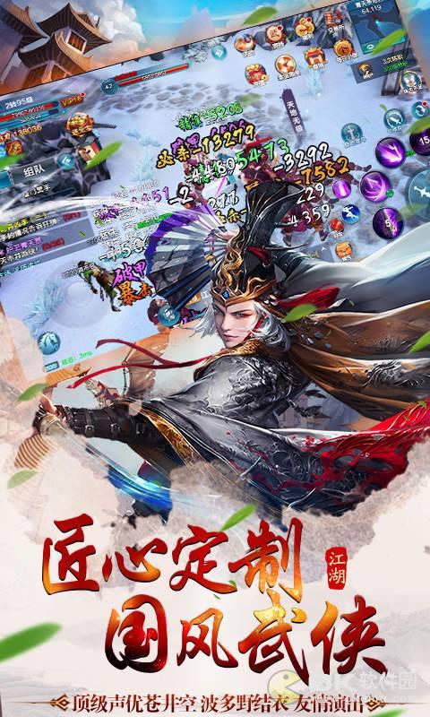 劍皇朝超變可盤版圖4