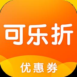 可乐折app