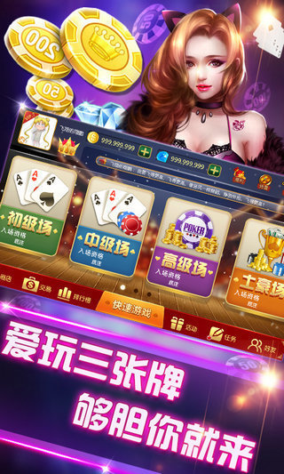 云南国际棋牌 v1.0 第3张