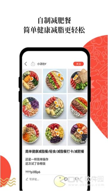 超愛吃app圖2